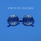 Лучшее из Soul & Blues джаза de Романтическая Джазовая Музыка