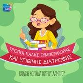 Tropi Kalis Simperiforas Ke Igiinis Diatrofis von Spiros Lambrou