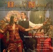 Ta Pedia Tis Niovis [Τα Παιδιά Της Νιόβης] von Mimis Plessas (Μίμης Πλέσσας)