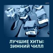 Лучшие хиты: Зимний чилл de Various Artists