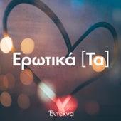 Erotika [Ta] - Entehna by Various Artists