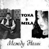 Между нами de Toxa