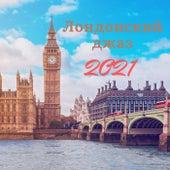 Лондонский джаз 2021 (Инструментальная гостиная, Перерыв на кофе, Легкий джаз) de Инструментальная джазовая коллекция