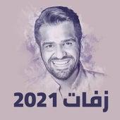 زفات حسين الجسمي 2021 by حسين الجسمي