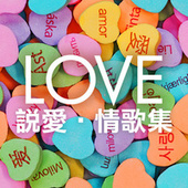 LOVE 說愛・情歌集 by Various Artists