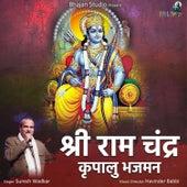 Shri Ram Chandra Kripalu Bhajman by Suresh Wadkar