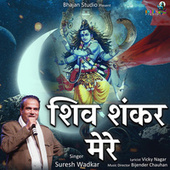Shiv Shankar Mere by Suresh Wadkar
