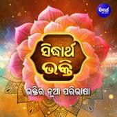 Sidharth Bhakti Ids de Instrumental