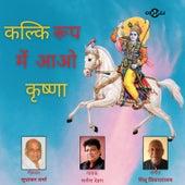 Kalki Roop Mein Aao Krishna by Satish Dehra