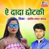 E Dada Chotki von Santosh Lal Yadav