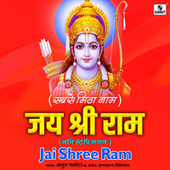 Jai Shree Ram Sabse Meetha Nam by Anup Jalota