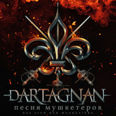 Pesnya Mushketerov (Das  Lied der Musketiere) von D'Artagnan