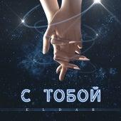 С тобой by Eldar