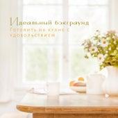 Идеальный бэкграунд (Готовить на кухне с удовольствием, Расслабляющее моменты, Рингтон джаз, Утренний будильник) de Инструментальная джазовая коллекция
