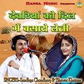 Deveriya Ko Dil Mein Basaye Leti - Single by Sandhya Choudhary