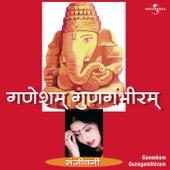 Ganesham Gunagambhiram by Sanjivani Bhelande