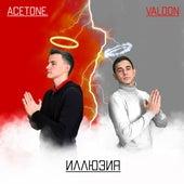 Иллюзия by Valdon