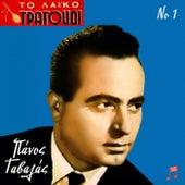 To Laiko Tragoudi: Panos Gavalas, Vol. 1 by Panos Gavalas (Πάνος Γαβαλάς)
