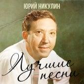 Лучшие песни by Юрий Никулин