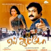 Aye Auto (Original Motion Picture Soundtrack) de Raveendran