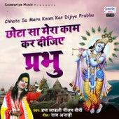 Chhota Sa Mera Kaam Kar Dijiye Prabhu by Neelam