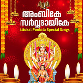 Ambike Sarvadhayike, Attukal Pongala Special Songs by Sangeetha