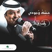 Hask Wejudi de Rashed Al Majed