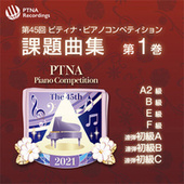 Required Repertoire for The 45th PTNA Piano Competition 2021, Vol. 1 von Various Artists