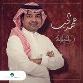 Aahed Al Hob de Rashed Al Majed