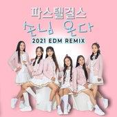 Customer Came (2021 EDM REMIX) von The Pastel Girls