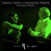 Yianna Terzi (Γιάννα Τερζή):