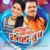 Garbad Ghotala by Instrumental