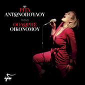 Rita Antonopoulou & Thodoris Oikonomou (Live) by Rita Antonopoulou (Ρίτα Αντωνοπούλου)