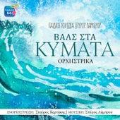 Vals Sta Kimata von Spiros Lambrou