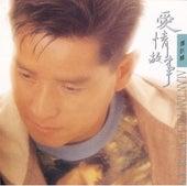 Ai Qing Gu Shi de Alan Tam