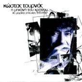 I MIchani Tou Chronou - 40 Megales Epitychies [Η Μηχανή Του Χρόνου - 40 Μεγάλες Επιτυχίες] (1973-1987) von Kostas Tournas (Κώστας Τουρνάς)