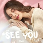 See You ในฝัน by AVA