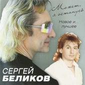 Может я останусь (Новое и лучшее) by Сергей Беликов