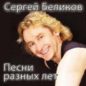Песни разных лет by Сергей Беликов