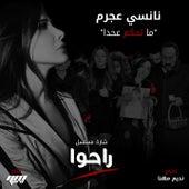 Ma Te7kom 3a 7ada (From Raho TV Series) by Nancy Ajram