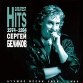 Лучшие песни (1974-1994) by Сергей Беликов