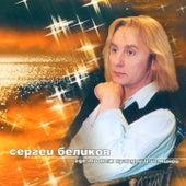 Где-то меж правдой и истиной by Сергей Беликов