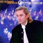 Вечерний звонок by Сергей Беликов