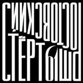 Ростовский by Стёрт61ш