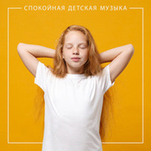 спокойная детская музыка by Baby Sweet Dream (1)