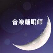 音樂睡眠師 de Various Artists