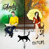 Потом de Andy