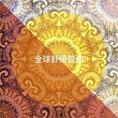 全球舒缓歌曲 de Relax Around the World Studio, World Music For The New Age, Tradicional