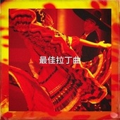最佳拉丁曲 von Latin Music All Stars, Latin Passion, Extra Latino