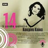 14 Megala Tragoudia [14 Μεγάλα Τραγούδια] de Katerina Kouka (Κατερίνα Κούκα)